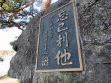 一関市国民健康保険藤沢病院